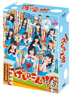 【送料無料】NMB48 げいにん!!!3 DVD-BOX〈初回限定生産・4枚組〉[DVD][4枚組][初回出荷限定]