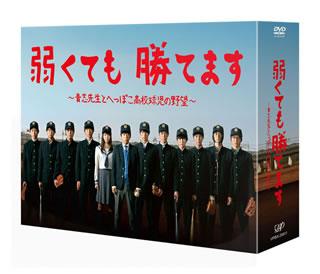 【送料無料】弱くても勝てます~青志先生とへっぽこ高校球児の野望~ DVD-BOX[DVD][6枚組]