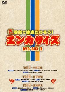 【送料無料】エンカサイズBOX3[DVD][3枚組]