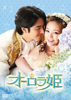 【送料無料】オーロラ姫 DVD-BOX4[DVD][6枚組]