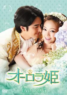 【送料無料】オーロラ姫 DVD-BOX5[DVD][6枚組]