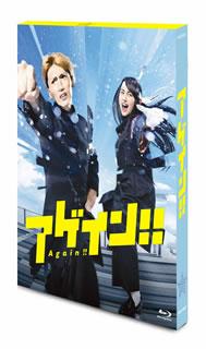 【送料無料】アゲイン!! Blu-ray BOX(ブルーレイ)[3枚組]