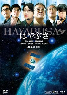 【送料無料】はやぶさ / HAYABUSA はやぶさ2打ち上げ記念スペシャルBOX[DVD][3枚組]
