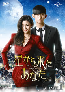 【送料無料】星から来たあなた DVD SET1[DVD][6枚組]