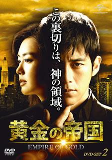 【送料無料】黄金の帝国 DVD-SET2[DVD][4枚組]