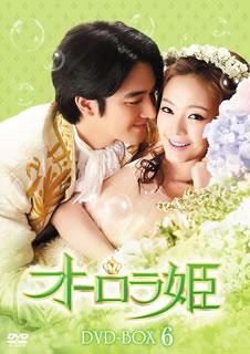 【送料無料】オーロラ姫 DVD-BOX6[DVD][6枚組]