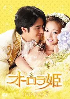 【送料無料】オーロラ姫 DVD-BOX7[DVD][7枚組]