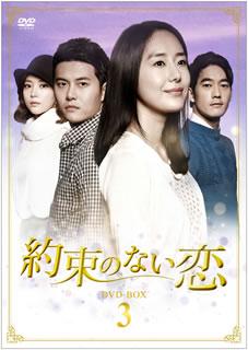 【送料無料】約束のない恋 DVD-BOX3[DVD][7枚組]