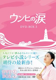 【送料無料】ウンヒの涙 DVD-BOX3[DVD][8枚組]
