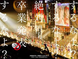 【送料無料】AKB48 / AKB48グループ東京ドームコンサート~するなよ?するなよ?絶対卒業発表するなよ?~〈5枚組〉(ブルーレイ)[5枚組]