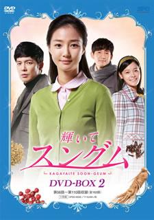 【送料無料】 輝いてスングム DVD-BOX2[DVD][11枚組]