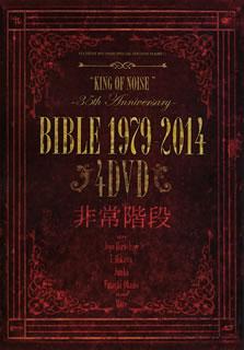 【送料無料】非常階段 / BIBLE-1979-2014(仮)〈4枚組〉[DVD][4枚組]