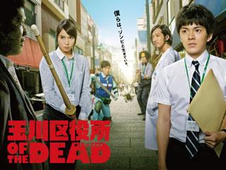 【送料無料】玉川区役所 OF THE DEAD Blu-ray BOX(ブルーレイ)[5枚組]