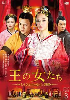 【送料無料】王の女たち~もうひとつの項羽と劉邦~ DVD-BOX3[DVD][6枚組]