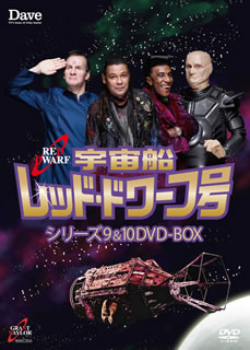 【送料無料】宇宙船レッド・ドワーフ号 シリーズ9&10 DVD-BOX[DVD][4枚組]