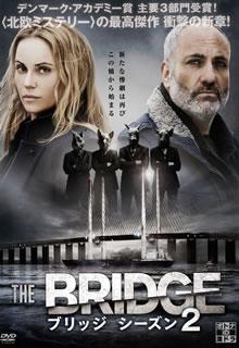 【送料無料】THE BRIDGE / ブリッジ シーズン2 DVD-BOX[DVD][5枚組]