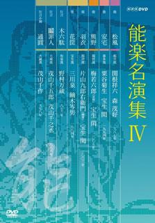【送料無料】 能楽名演集 DVD-BOX IV〈5枚組〉[DVD][5枚組]