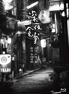 【送料無料】深夜食堂 第三部 ディレクターズカット版 プレミアムエディション Blu-ray BOX(ブルーレイ)[3枚組]