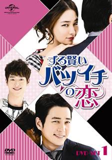 【送料無料】ずる賢いバツイチの恋 DVD SET1[DVD][4枚組]