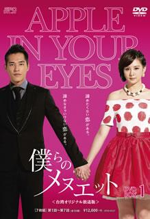 【送料無料】 僕らのメヌエット 台湾オリジナル放送版 DVD-BOX1[DVD][7枚組]