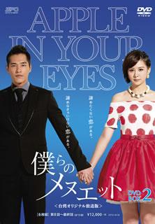 【送料無料】 僕らのメヌエット 台湾オリジナル放送版 DVD-BOX2[DVD][6枚組]