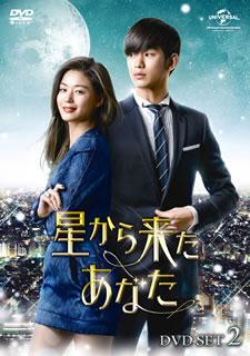 【送料無料】星から来たあなた DVD SET2[DVD][6枚組]