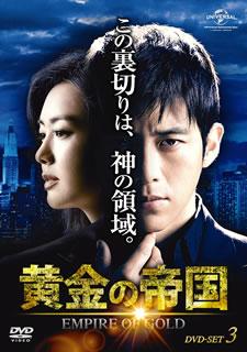 【送料無料】黄金の帝国 DVD-SET3[DVD][4枚組]