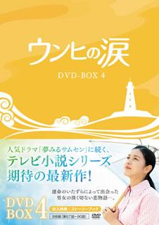 【送料無料】ウンヒの涙 DVD-BOX4[DVD][8枚組]