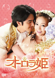【送料無料】オーロラ姫 DVD-BOX8[DVD][7枚組]