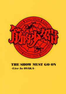 【国内盤DVD】筋肉少女帯 / THE SHOW MUST GO ON~Live In OSAKA~〈完全限定生産盤・3枚組〉[3枚組][初回出荷限定]