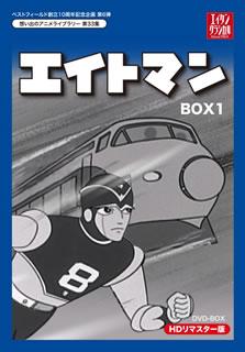 【送料無料】ベストフィールド創立10周年記念企画 第6弾 想い出のアニメライブラリー 第33集 エイトマン HDリマスター DVD-BOX BOX1[DVD][4枚組]