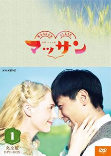 【送料無料】 マッサン 完全版 DVD-BOX 1[DVD][3枚組]