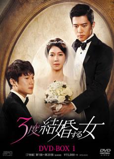 【送料無料】 3度結婚する女 DVD-BOX1[DVD][7枚組]
