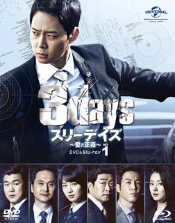 【国内盤ブルーレイ】 【送料無料】スリーデイズ~愛と正義~ DVD&Blu-ray SET1[8枚組]