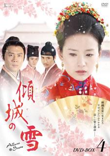 【送料無料】傾城の雪 DVD-BOX 4[DVD][7枚組]