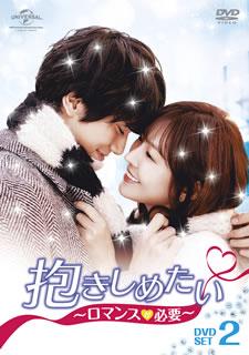 【国内盤DVD】抱きしめたい~ロマンスが必要~ DVD-SET2[4枚組]