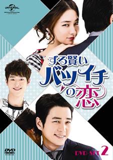 【送料無料】ずる賢いバツイチの恋 DVD SET2[DVD][4枚組]