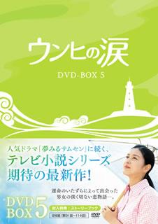【送料無料】ウンヒの涙 DVD-BOX5[DVD][8枚組]