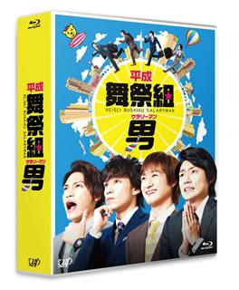 【国内盤ブルーレイ】 【送料無料】平成舞祭組男 Blu-ray BOX[4枚組]