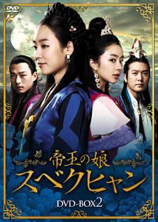 【送料無料】帝王の娘 スベクヒャン DVD-BOX2[DVD][9枚組]
