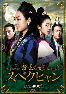 【送料無料】帝王の娘 スベクヒャン DVD-BOX4[DVD][9枚組]