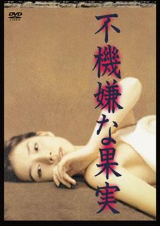 【送料無料】不機嫌な果実 DVD-BOX[DVD][6枚組]
