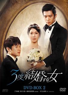 【送料無料】 3度結婚する女 DVD-BOX2[DVD][7枚組]