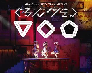 【送料無料】Perfume / Perfume 5th Tour 2014「ぐるんぐるん」〈初回限定盤・2枚組〉(ブルーレイ)[2枚組][初回出荷限定]
