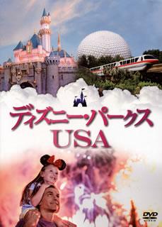 【送料無料】 ディズニー・パークスUSA〈2枚組〉[DVD][2枚組]