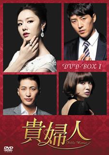 【送料無料】貴婦人 DVD-BOX1[DVD][7枚組]