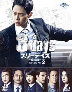 【送料無料】スリーデイズ~愛と正義~ DVD&Blu-ray SET2(ブルーレイ)[9枚組]