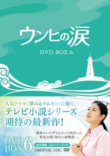 【ただ今クーポン発行中です】【送料無料】 【国内盤DVD】【送料無料】ウンヒの涙 DVD-BOX6[8枚組]