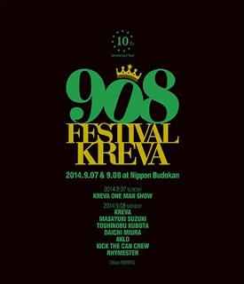 【送料無料】KREVA / 908 FESTIVAL 2014.9.07&9.08 at 日本武道館 (ブルーレイ)[2枚組]
