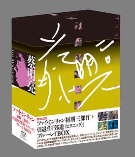 【送料無料】ツァイ・ミンリャン初期三部作+引退作「郊遊 ピクニック」ブルーレイBOX(ブルーレイ)[4枚組][初回出荷限定]